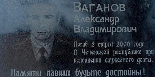 Мемориальная доска Александру Ваганову